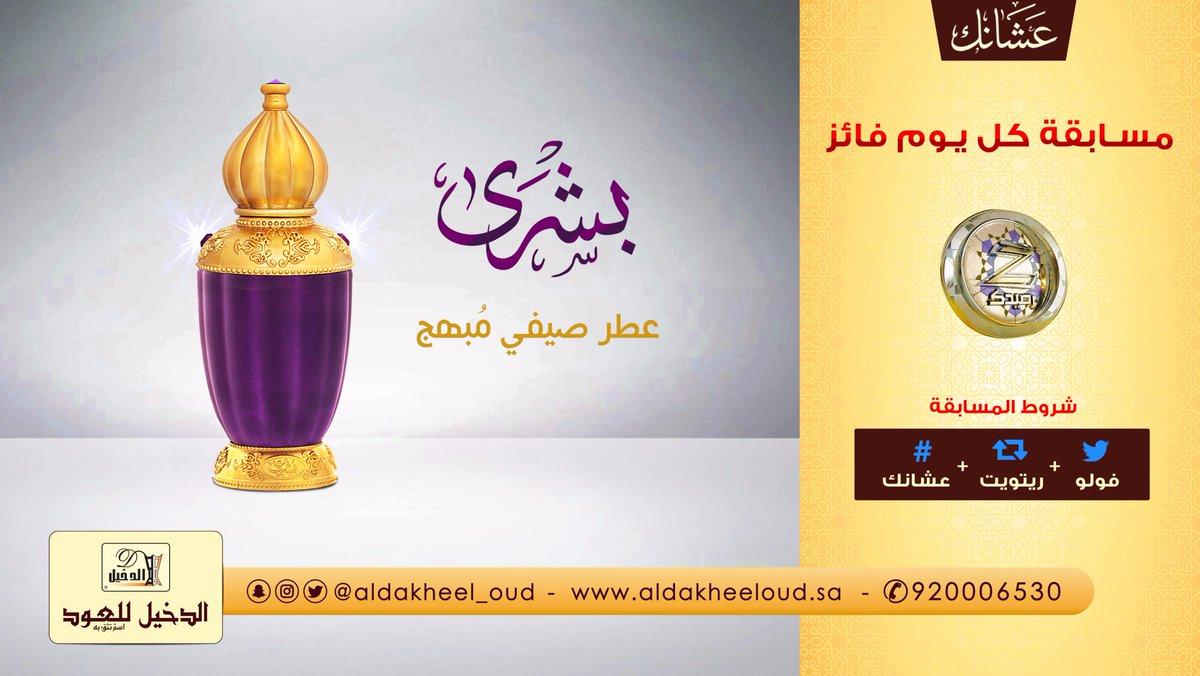 RT @AlDakheel_oud: مسابقة كل يوم فائز متابعة+ريتويت+#عشانك تنتهي 10مساءً #زد_رصيدك2 https://t.co/Ml9Y6Ngxme