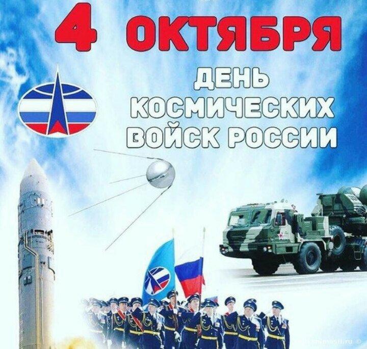 Военно-космические силы поздравление