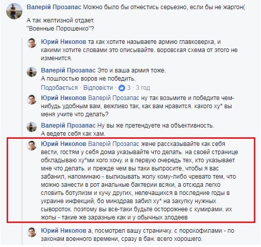 Порошенко вручил ключи от квартир военнослужащим в Чернигове - Цензор.НЕТ 308