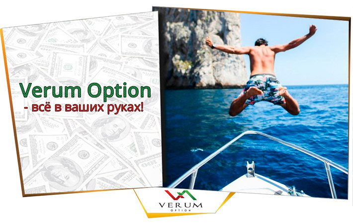 Бинарные опционы и verum option