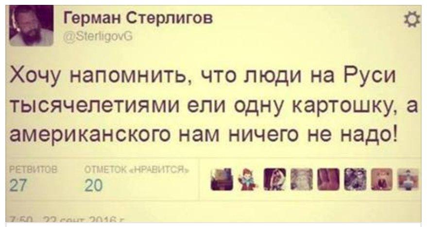 Исполнители из государства-агрессора РФ смогут гастролировать в Украине только после согласования с СБУ - Цензор.НЕТ 4284