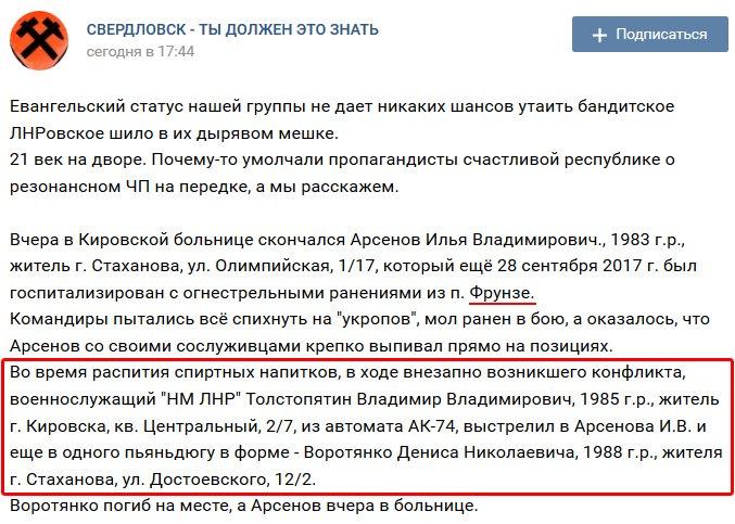 ФСБ РФ активно вербует на Донбассе военнослужащих для боевых действий на Ближнем Востоке, - ИС - Цензор.НЕТ 9348