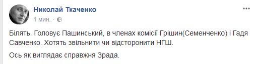 Комитет по нацбезопасности рекомендовал ВР принять президентский законопроект о порядке самоуправления в ОРДЛО - Цензор.НЕТ 8982