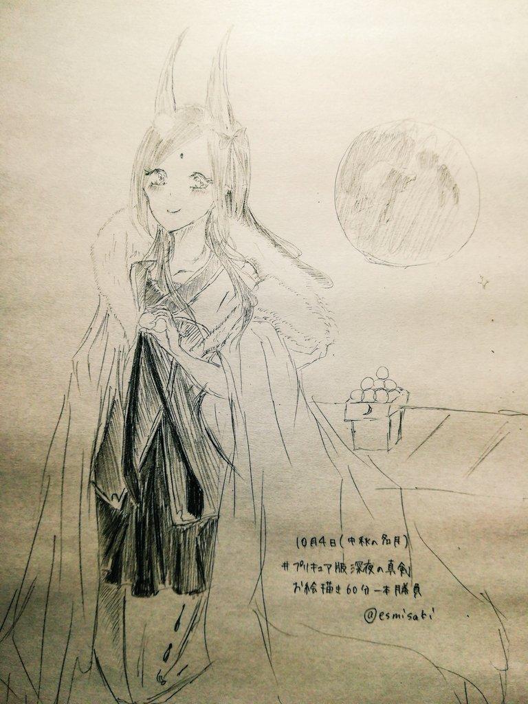 みさき[20/100] (@esmisaki)さんのイラスト