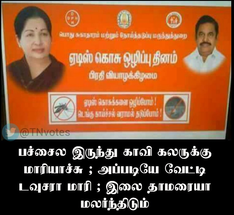 Tamilviews hashtag on twitter tamilviews hashtag on twitter altavistaventures Gallery