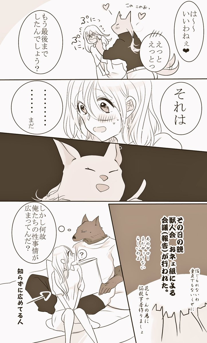 話 ちゃん 3 さん と お花 獣 人