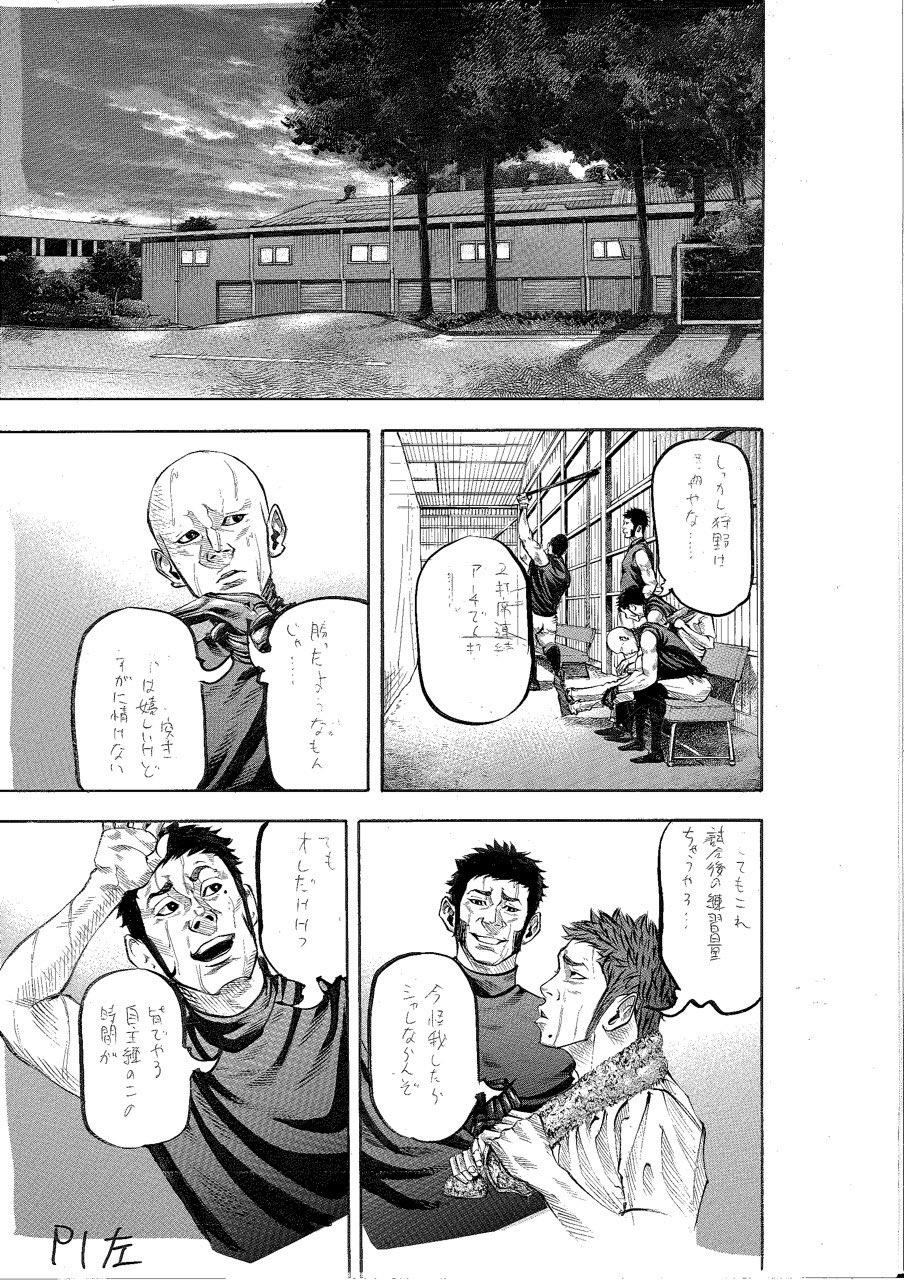 ズ バトル 鬼頭 スタディー 漫画 バンク