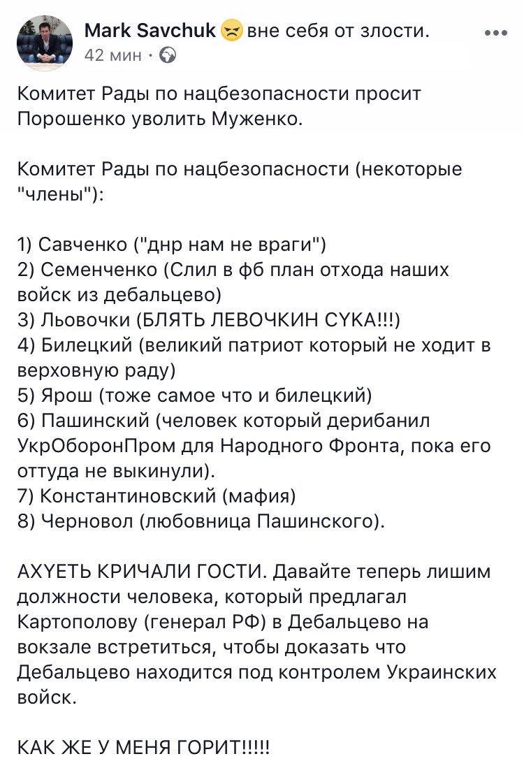 Комитет ВР по нацбезопасности требует от Порошенко уволить Муженко - Цензор.НЕТ 1160