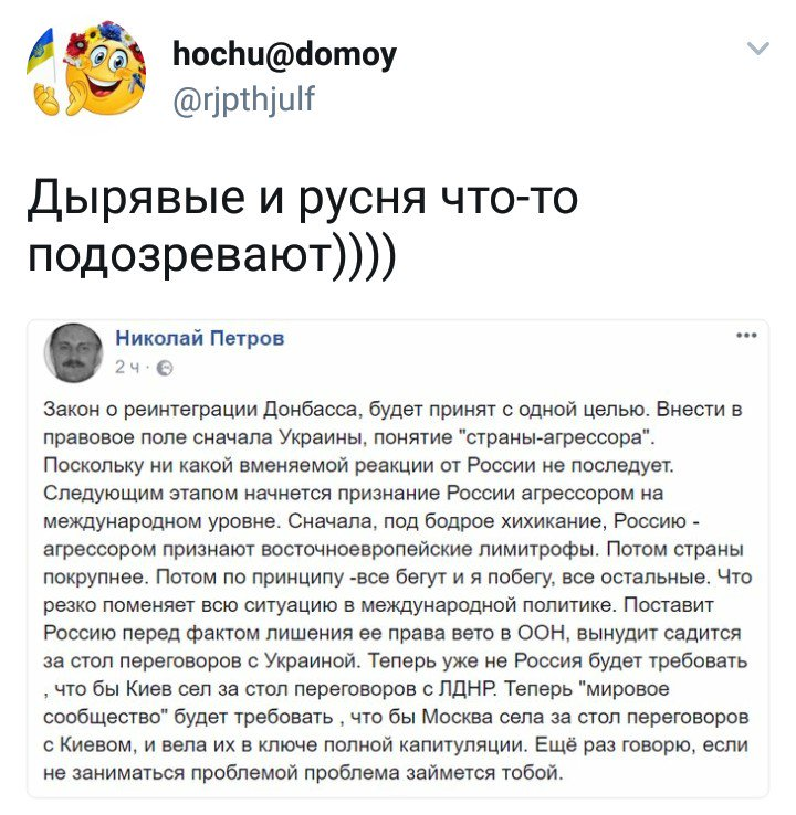 Комитет ВР по нацбезопасности рассматривает законопроекты о восстановлении суверенитета над Донбассом - Цензор.НЕТ 9172
