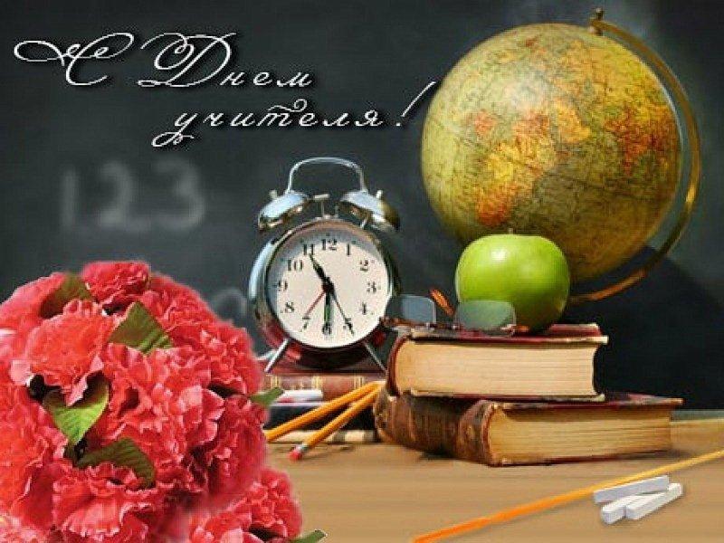 Поздравить ветеранов педагогического труда с днем учителя