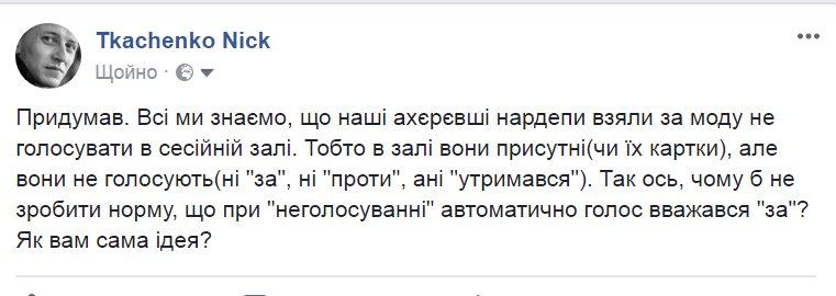 """""""Самопомич"""" не будет голосовать за проекты Порошенко по Донбассу, - Березюк - Цензор.НЕТ 6278"""