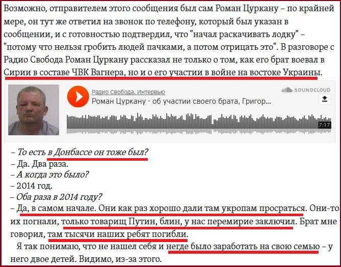 Готовы собирать средства, чтобы его выкупать. Кремлю доверять нельзя, - друг плененного ИГ в Сирии российского наемника Цуркану - Цензор.НЕТ 8018