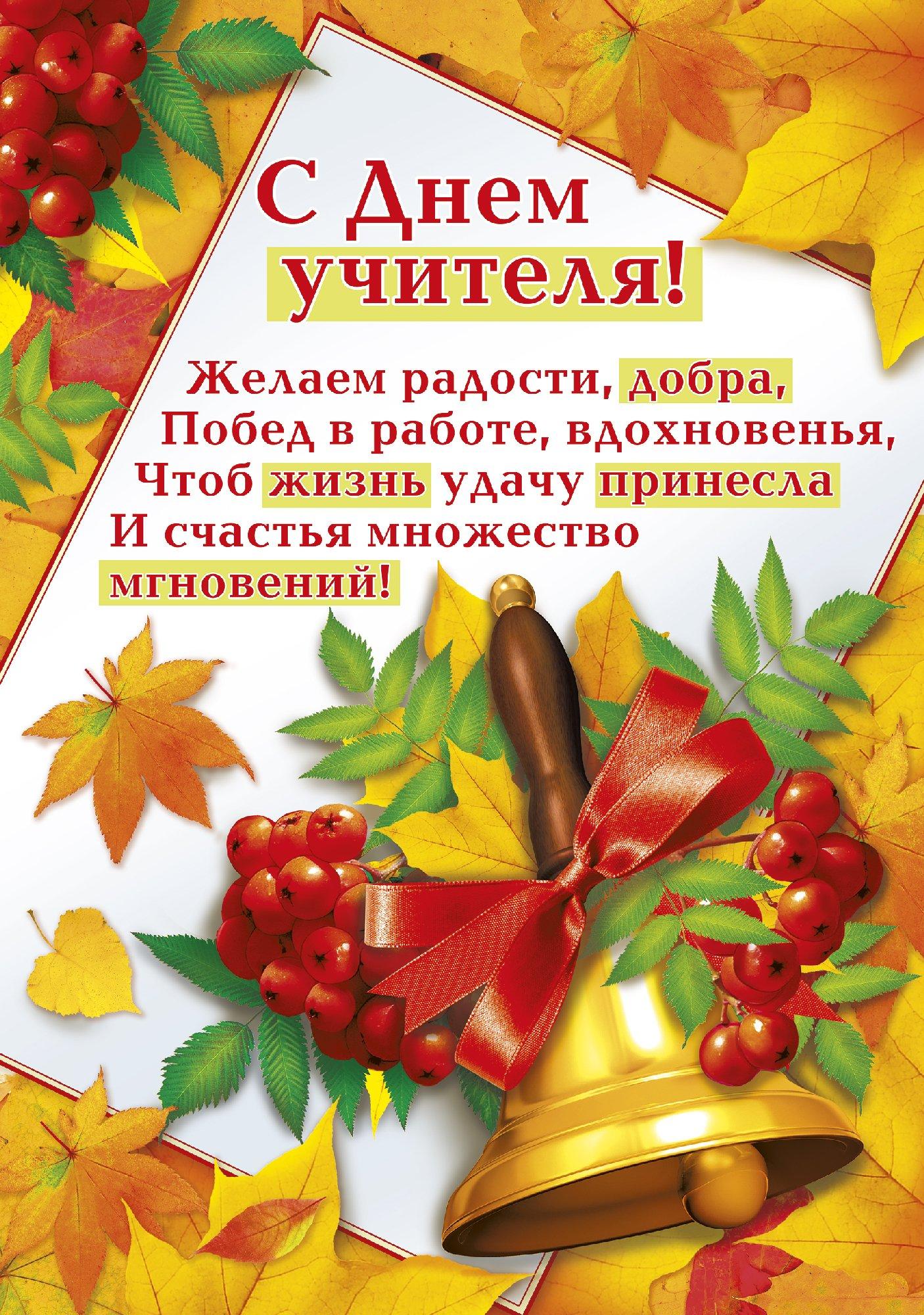Картинки кировской, поздравления с открытками на день учителя