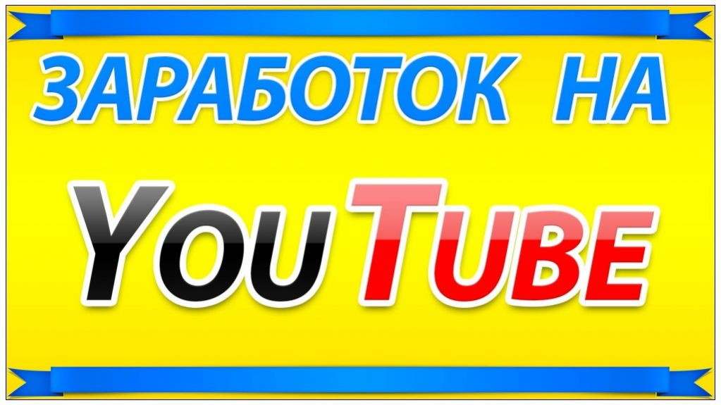 Заработок в интернете с вложениями от 100 рублей
