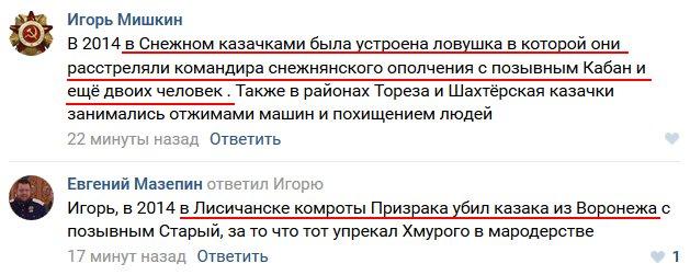 """Брат плененного ИГ в Сирии наемника РФ подтвердил, что Цуркану воевал на Донбассе в 2014 году: """"Говорил, там тысячи наших ребят погибли"""" - Цензор.НЕТ 1482"""