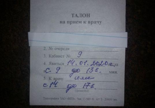 Запись на прием к врачу краснодар