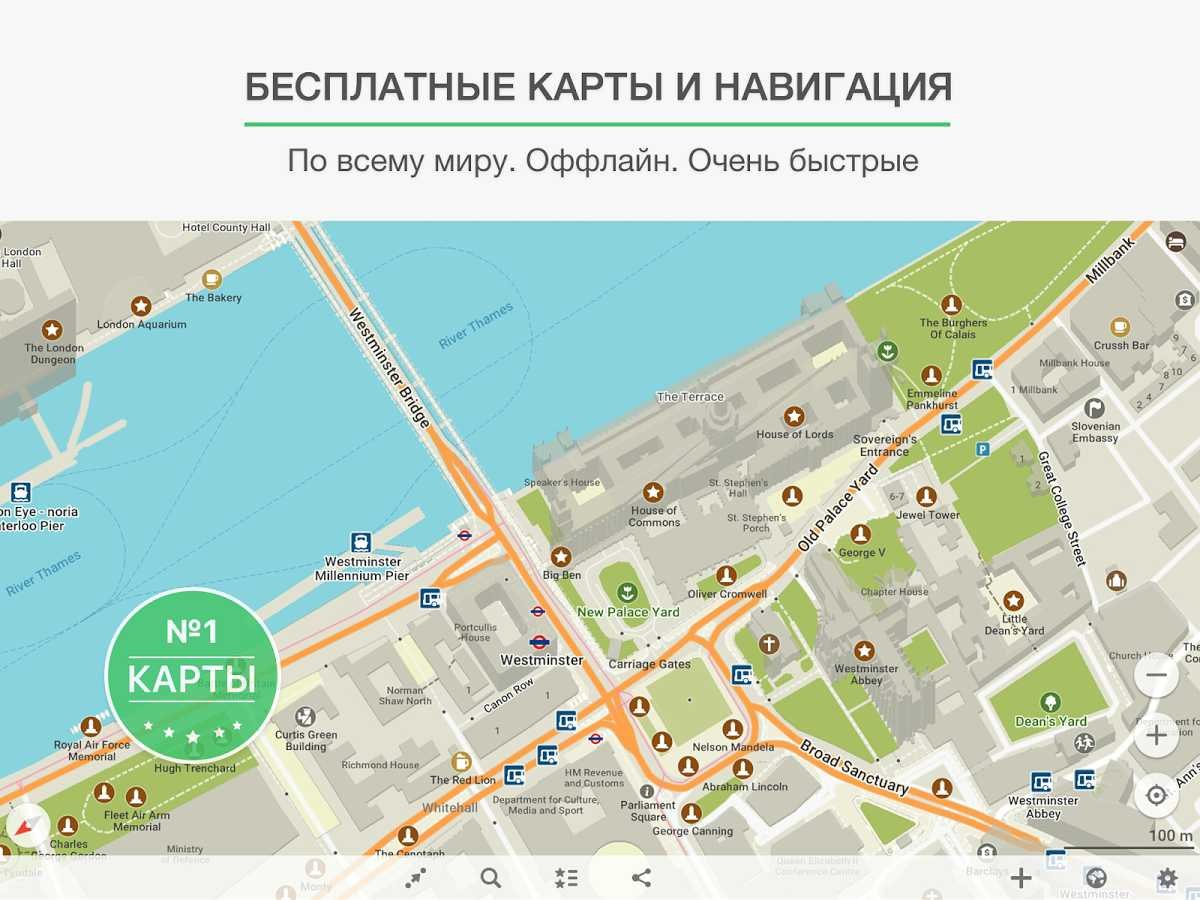 Maps me для андроид язык подсказок русский