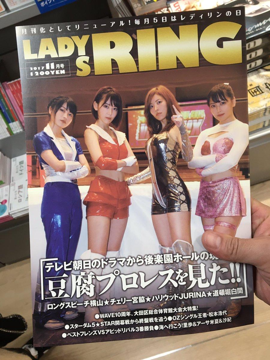 本日発売。 豆腐プロレス特集なプロレス専門誌ゲット。 https://t.co/...