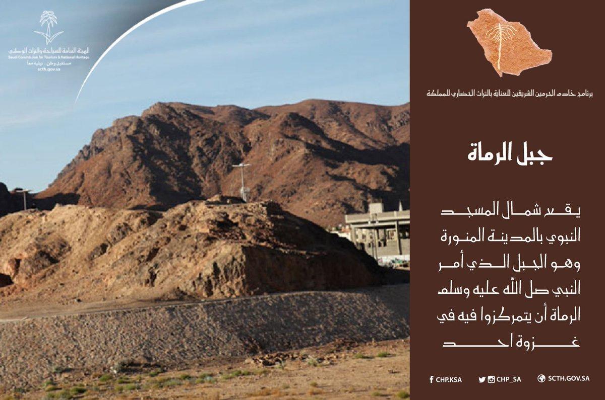 تراث المملكة الحضاري On Twitter جبل الرماة يقع شمال المسجد