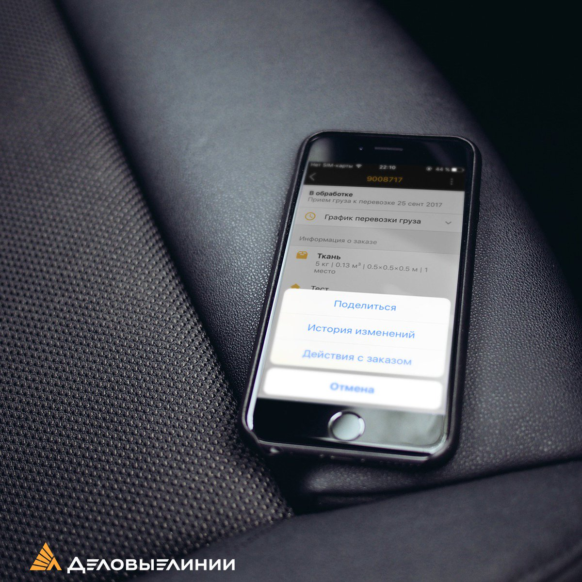 Приложения для айфона