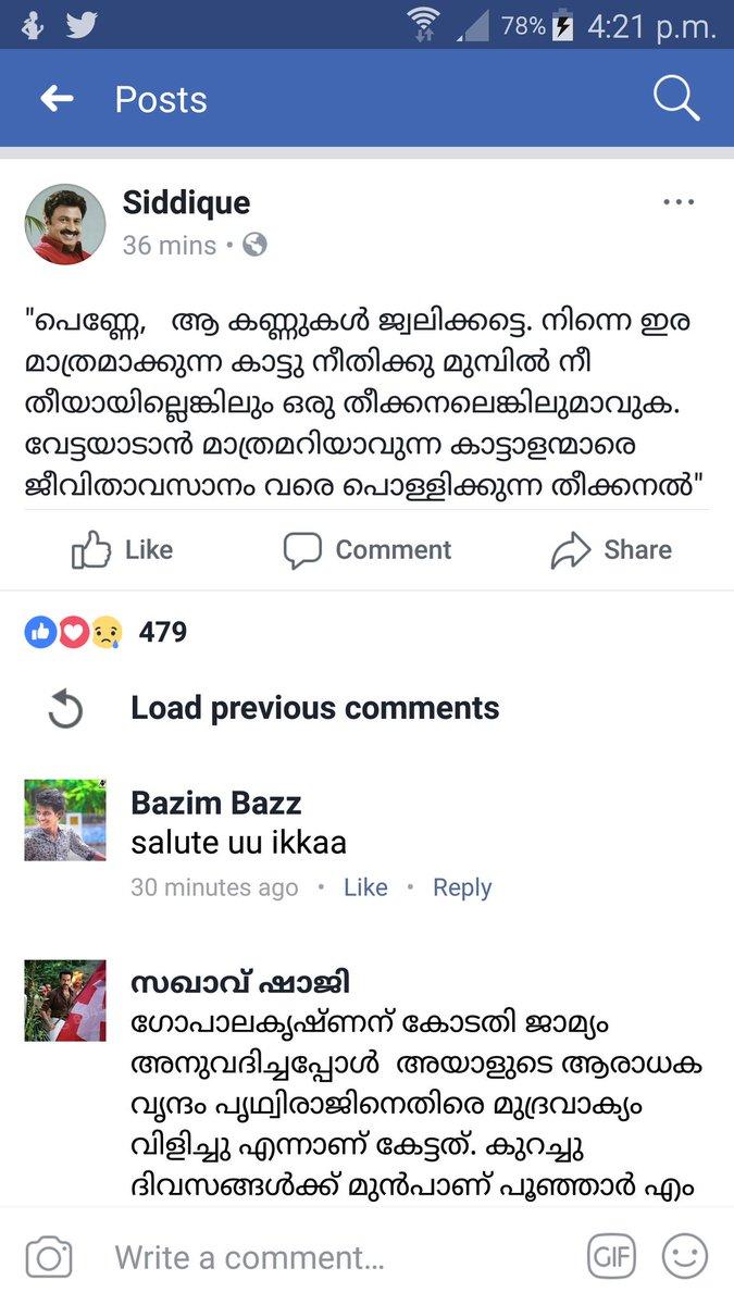 Trying to influence the victim by the Splenda-coated words?  #Siddique #KeralaJudiciarySystem #ActressAttack #Dileep #കാട്ടാളൻസിദ്ദീക്ക്<br>http://pic.twitter.com/eT4Gny8z5v