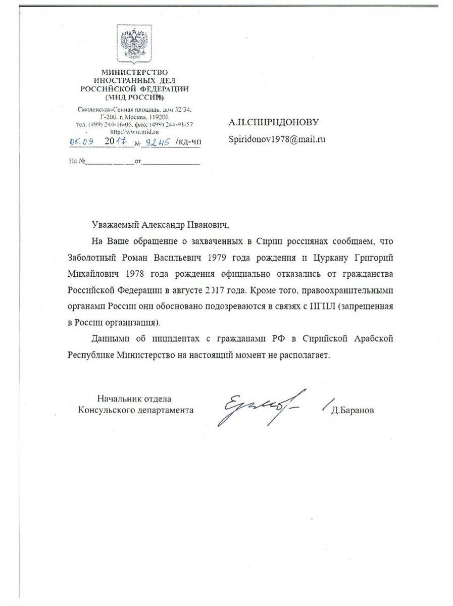 ИГ казнило ранее плененного российского наемника Заболотного, - депутат гордумы Ростова Котляров - Цензор.НЕТ 6306
