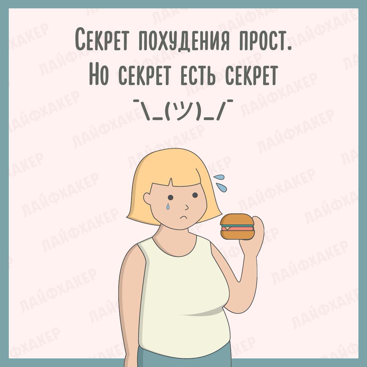 Секрет О Похудении. 9 тайн похудения, о которых знают все ученые, а диетологи — молчат!