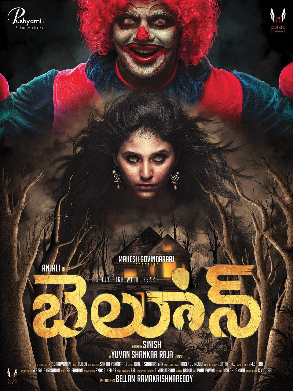 balloon telugu first look posters