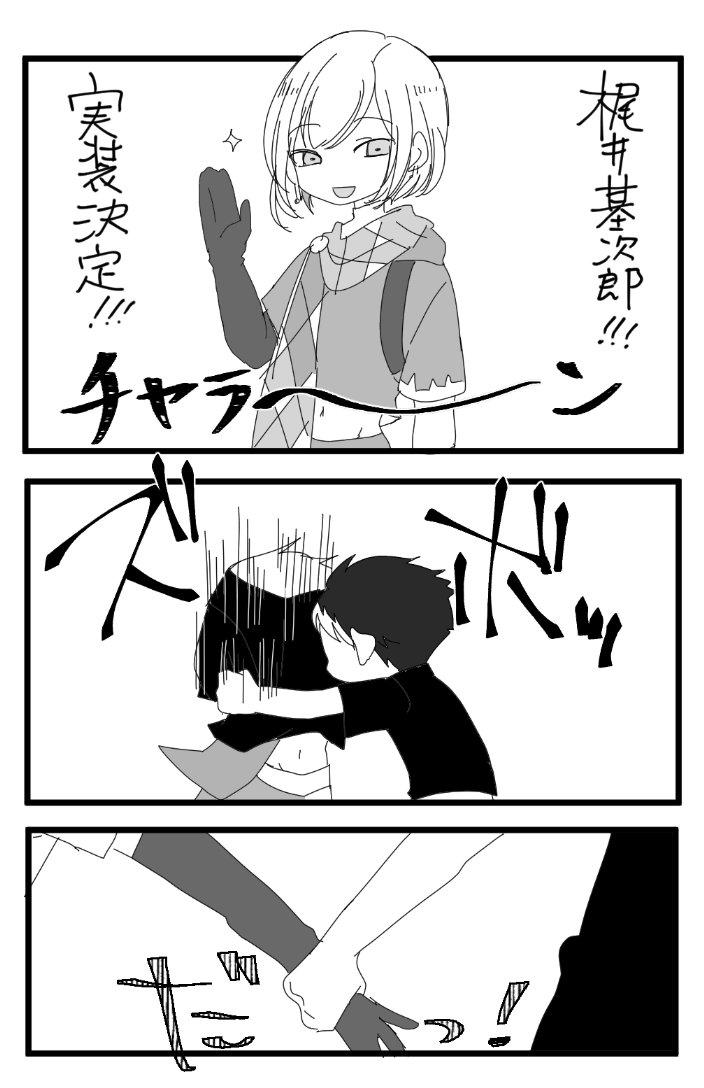 大阪BUNGOの地元ーーーーーク 出張版 ~かじいが来たよ編~