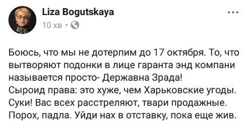 Мы не допустим легализации незаконных подписей российских наемников под Минскими соглашениями, - Бурбак - Цензор.НЕТ 8792