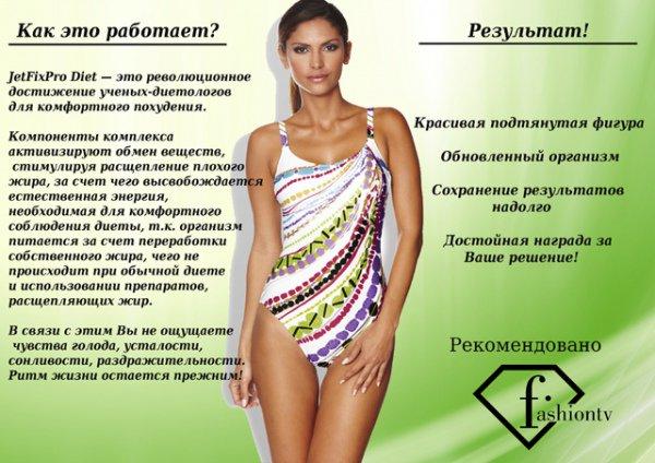 Центры похудения курск