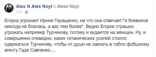 """""""Самопомич"""" была вынуждена блокировать трибуну ВР, чтобы было время объяснить нардепам и президенту, что такие решения по Донбассу нельзя принимать, - Егор Соболев - Цензор.НЕТ 3860"""