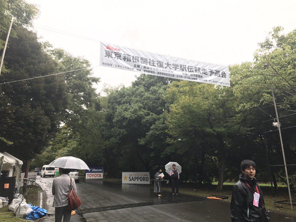 【第94回箱根駅伝予選会 明日あさ9時25分から生中継】 今年も箱根駅伝の季節がやってきます。 自衛…