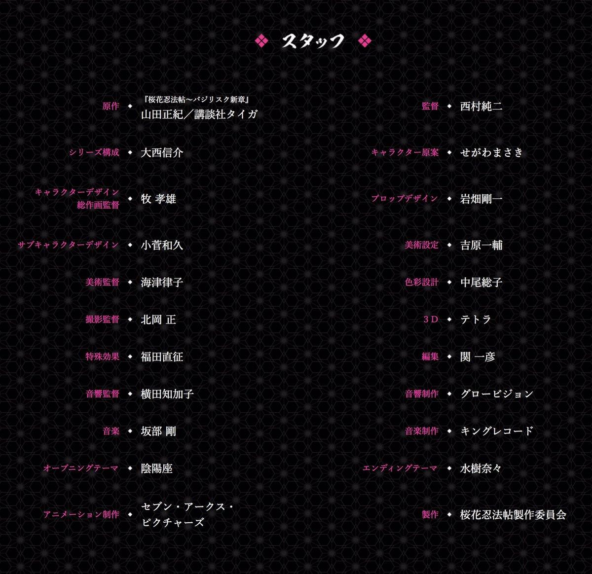 TVアニメ「バジリスク ~桜花忍法帖~」2018年1月より放送開始!&第一弾キービジュアル、スタッフ…