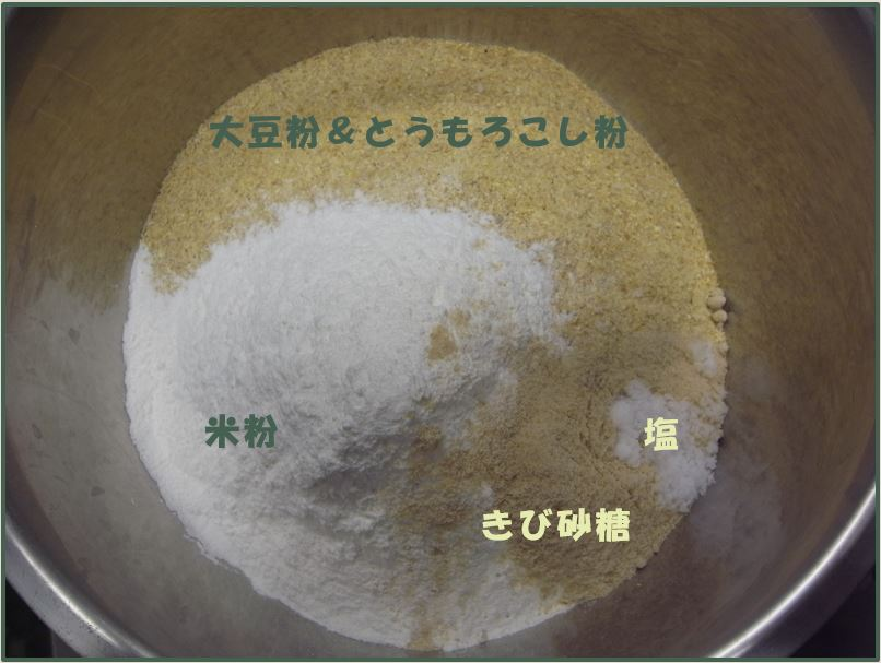 今日は豆の日。これは、ある動物の餌です。大豆の粉が材料に入っています。 さて、どの動物でしょうか。