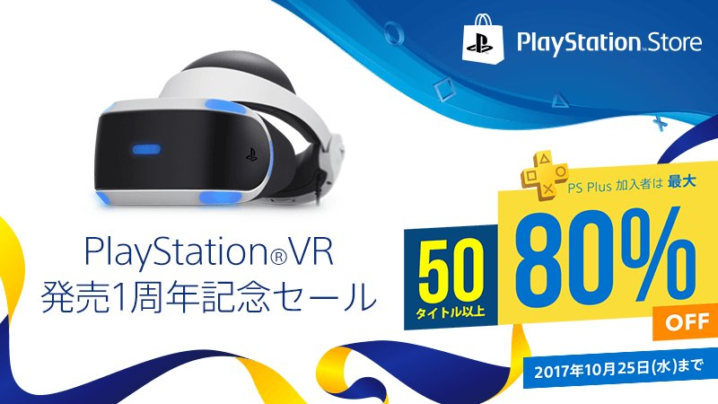 PlayStation®VR 発売1周年記念セール