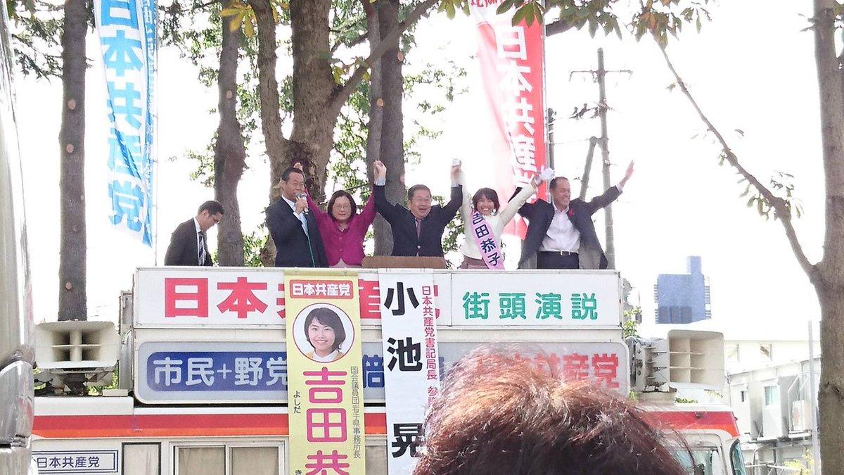 盛岡・県庁前で街頭演説会。さすが野党共闘発祥の地・岩手だけあって県議会の重鎮の皆さんにもお聞き頂きま…