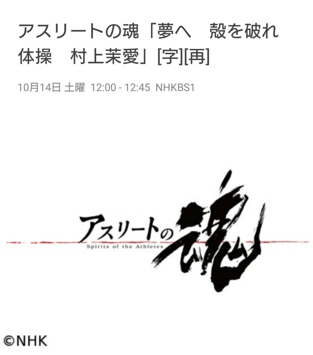 """しみ on Twitter: """"《#体操TV 再..."""