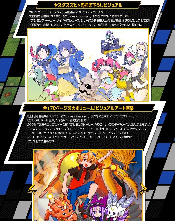 【#ハカメモ 】限定版「デジモン 20th Anniversary BOX」の詳細を公開しました!こ…