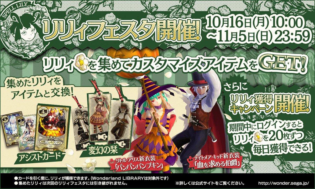 【予告】10/16(月)より「リリィフェスタ」を開催します! リトル・アリスの「パンパンパンプキン」…