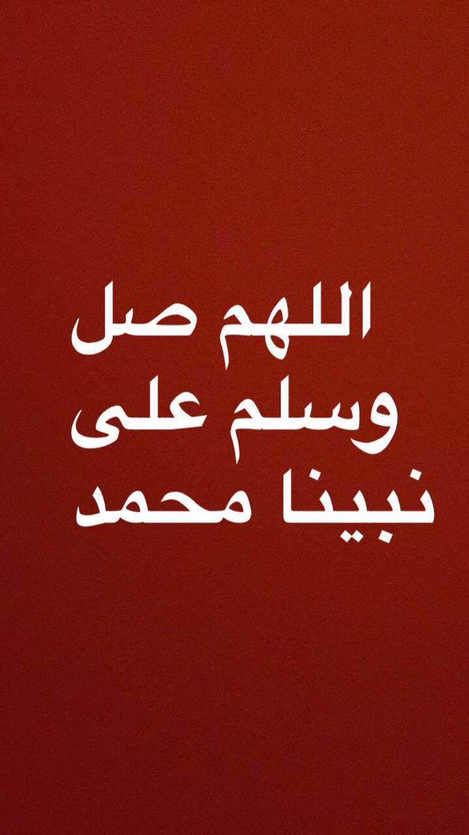 اللهم صل على محمد تويتر