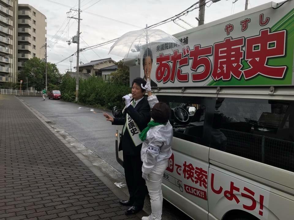 現在あだち康史は茨木市内各地を駆け回っております。18時半に阪急茨木市駅西口にてご挨拶させていただき…