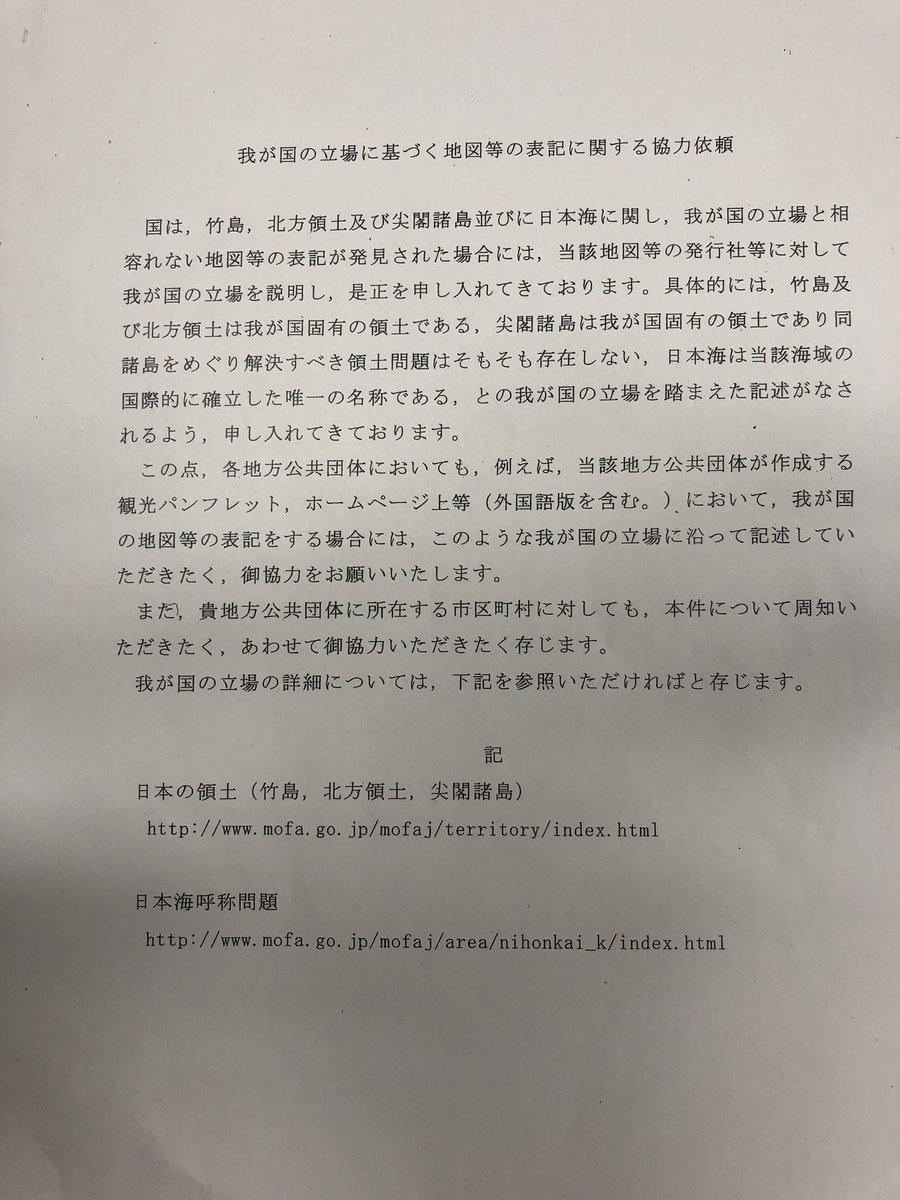 自治体等での観光地図などで、わが国の領土や主権、また国際的に確立している「日本海」表示などに関し、外…