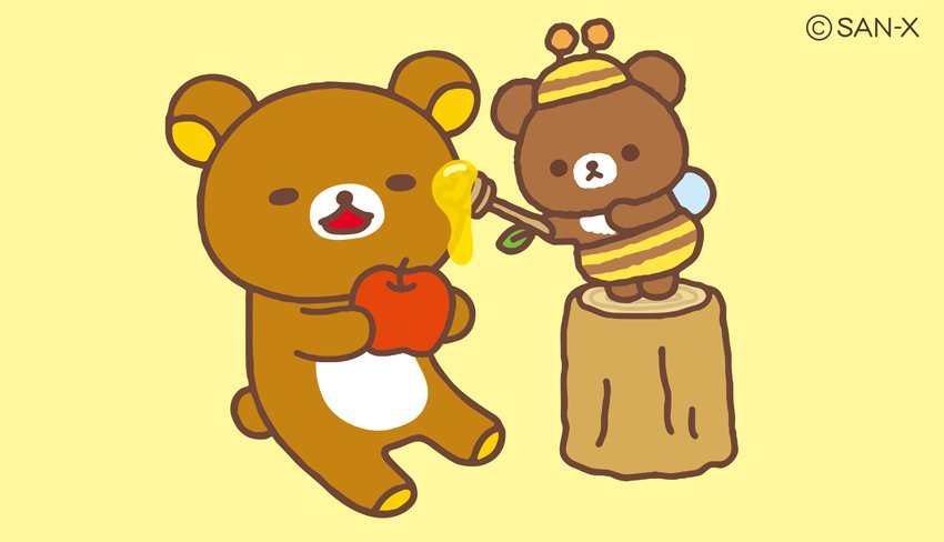 リラックマ、チャイロイコグマちゃんに はちみつ を食べさせてもらってるみたい。  #はちみつの森の収穫祭