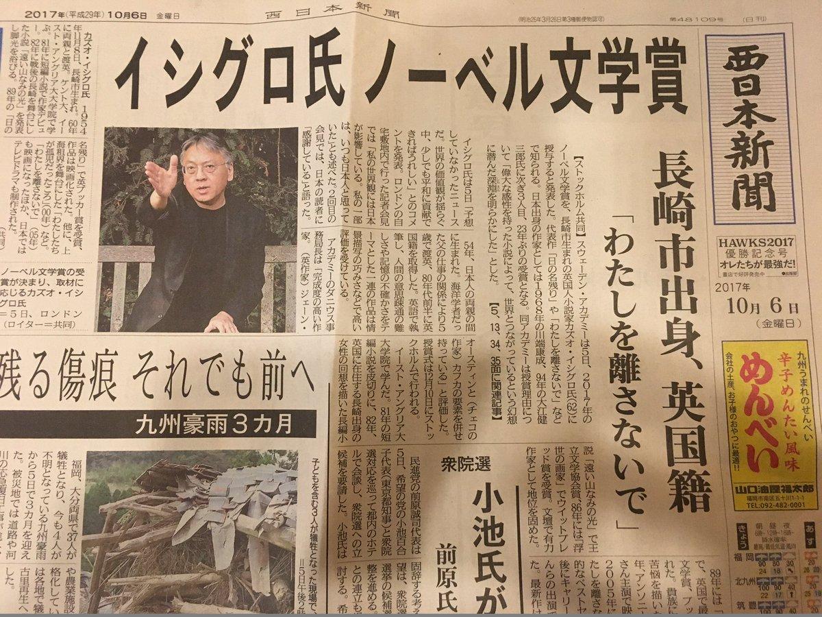 "kbccinema Twitterissä: ""【祝!カズオ・イシグロ氏2017年ノーベル文学 ..."