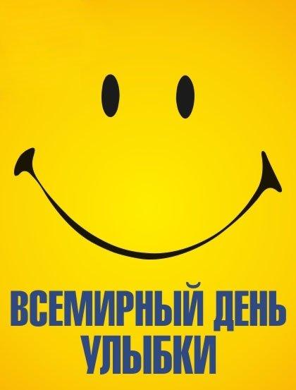 Кружки, картинки день улыбки 6 октября