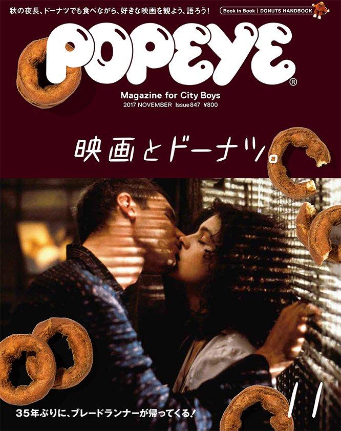 連休明け、10月10日発売のポパイは約2年半ぶりの映画特集! タイトルは「映画とドーナツ」。秋の夜長、ドーナツでも食べながら、好きな映画を観よう、語ろう!  表紙です。 https://t.co/LgAw5KpPGu
