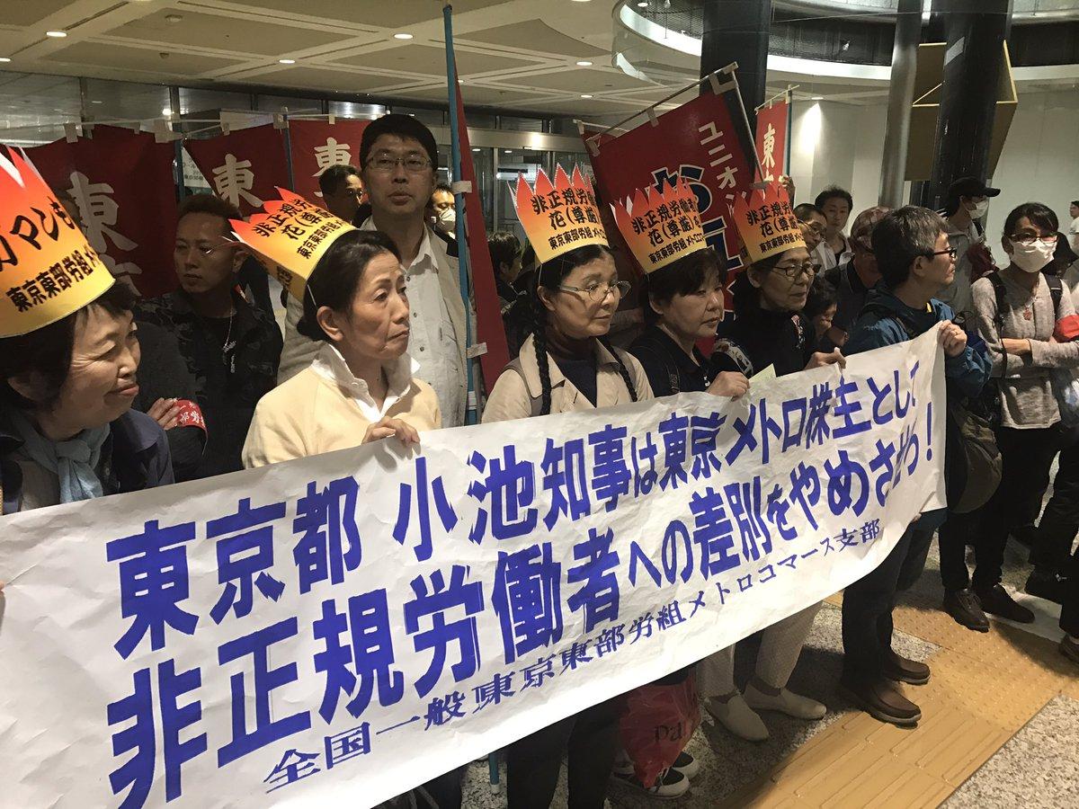 小池が「希望の党」の公約に「ブラック企業ゼロ」を掲げたが、口からでまかせ言うな。東京メトロ駅売店の非正規労働者が今年5月に東京メトロの大株主である東京都知事の小池に正社員との賃金差別をなくすよう要請したが、回答すら寄こさなかったではないか。小池はまず足元からブラック企業をなくせ!