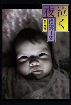薄明かりの中、子供の写真を撮ったら思いのほかホラーだったので横溝正史の黒表紙にしてみた。