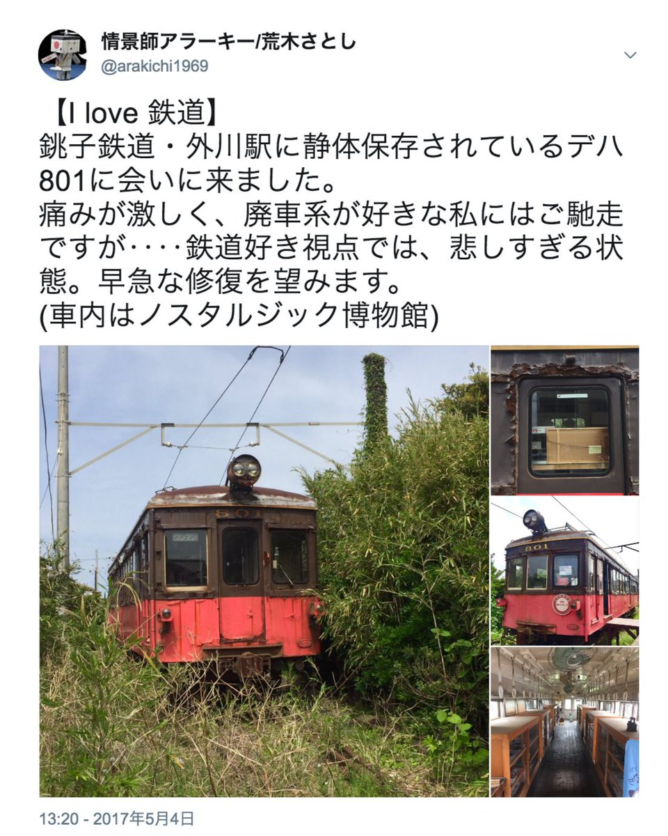 5 Yuucho Love Twitter